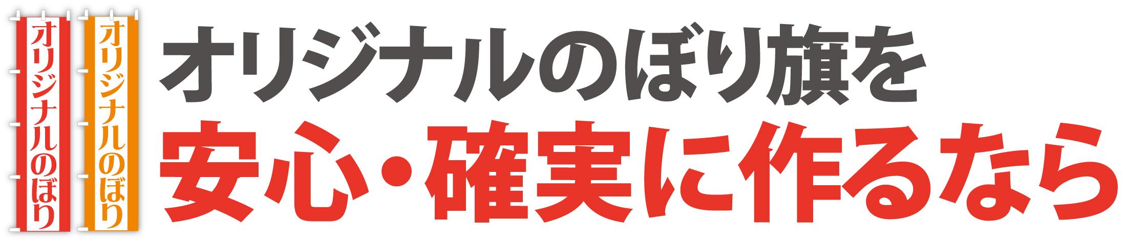 のぼり旗オリジナルオーダー専門店